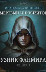 Мертвый Инквизитор. Узник Фанмира by Eriergar