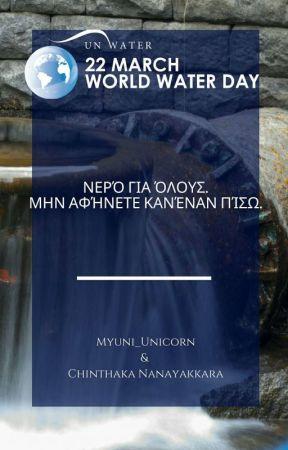 Νερό για όλους.  Μην αφήνετε κανέναν πίσω.   by myuni_unicorn