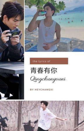 青春有你 Qing Chun You Ni Lyrics Pinyin Eng 勇敢 Brave Wattpad