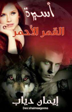 أسيرة القمر الأحمر by EmanDiab0