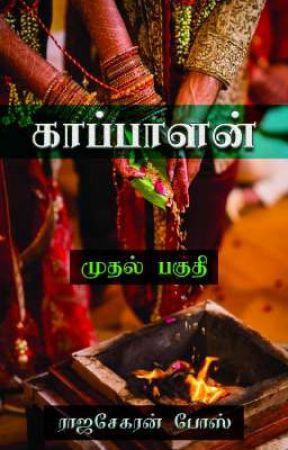காப்பாளன் by RajasekaranBose