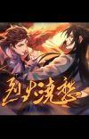 Lie Huo Jiao Chou/烈火浇愁 by priest (English Translation) cover