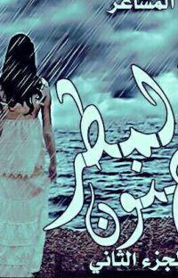 جنون المطر الجزءالثاني لــ برد المشاعر cover