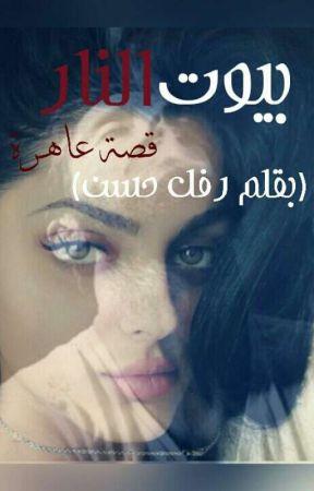 بيوت النار(قصه عاهرة)باللهجه العراقيه by RoRo521