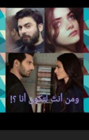 من انت لتكون انا by Hussin2050