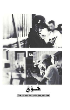 شَــوَّقَ by ELIND9