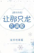 [Convert] Trọng sinh làm long kia tràn ngập ái - Đồ Thủ Cật Thảo Môi by TaeHyung_BTS3012