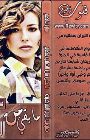 ما بقي من القلبِ .. حُطام by saraasem_