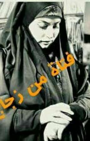 فتاه من زجاج by athtaa9696