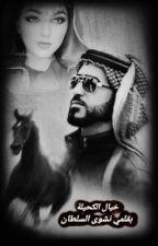 خيال الكحيلة  by nashwa_alsltani