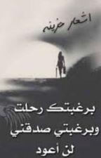 اشعار by Ansam_99