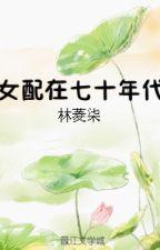 Nữ Xứng Ở Thập Niên 70 by lynzchan