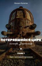 Потерявшийся цирк синьора Бертольдо by MihailBulatov