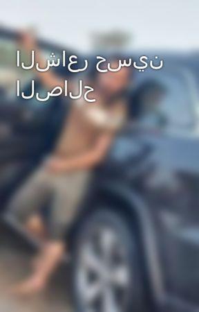 الشاعر حسين الصالح  by hu50sn