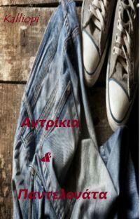 Αντρίκια & Παντελονάτα cover