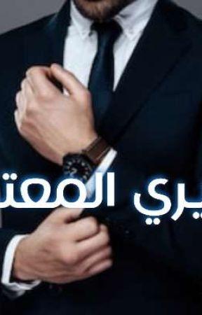 مديري المعتوه  by rewayat_7anin