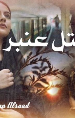 شتل عنبر  by wasank