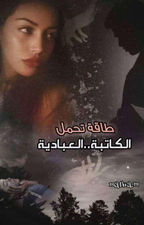 طاقة تحمل by alabadyia_09