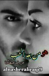 هو من بعد الحب بقلم حروف مبعثرة الناشربارق العراقي cover