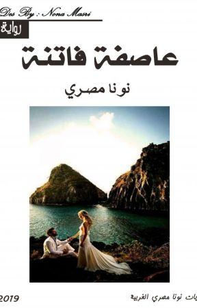 ~ عاصفة فاتنة / للكاتبة نونا مصري ~ by nona_masri