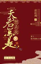Phu Quân Luôn Luôn Muốn Giết Ta by lynzchan