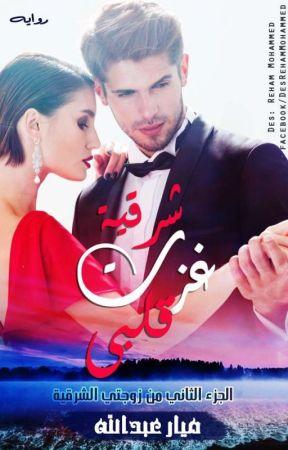 شرقية غزت قلبي  by mayarabdallah1