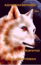 Одинокая Волчица by 20Amina20