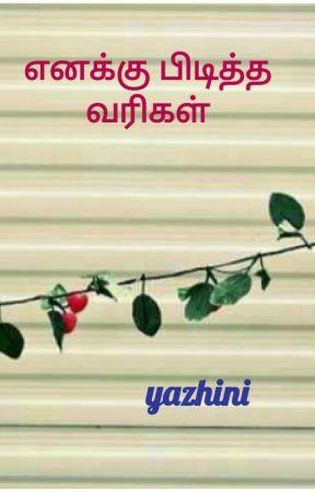 எனக்கு பிடித்த வரிகள் by yazhiniv