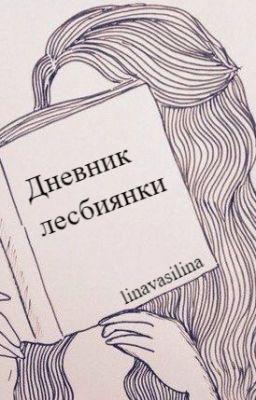 Дневник лесбиянки.