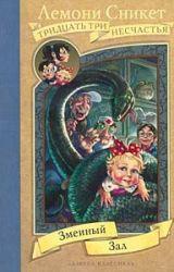 """""""33 несчастья. Змеиный Зал"""" Лемони Сникет by _your_devil_"""