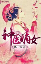 Shen Yi Di Nu (581 -) by yuinavarro