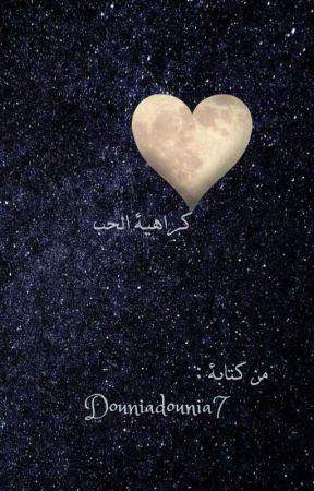 كراهية الحب(احبني ابن خالتي😇) مكتملة  by DouniaDounia7