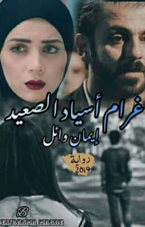 غرام أسياد الصعيد by hagaresmaail