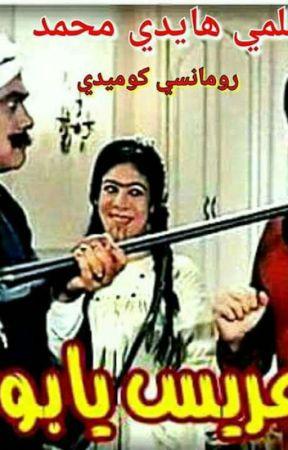 عريس يابوى by haydy_Mohamed