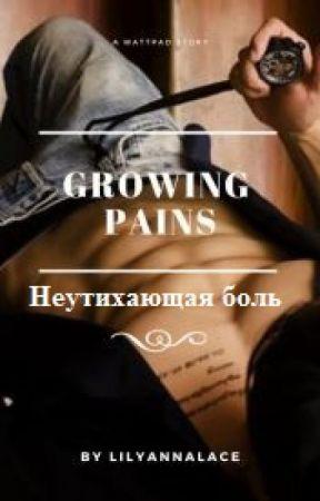 Растущая боль/Growing Pains ЗАМОРОЖЕНО by Malta86