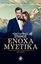 Ένοχα Μυστικά (Βιβλίο Πρώτο) by KonstantinosSpanos