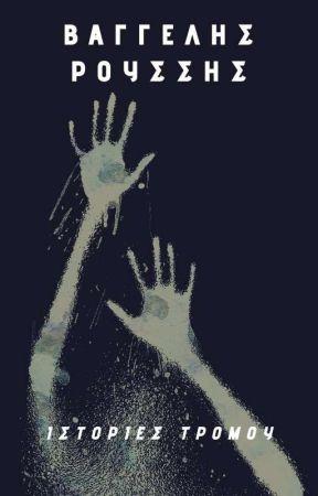 Ιστορίες τρόμου by IntoNightmare
