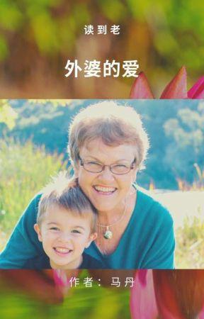外婆的爱 by dudaolao