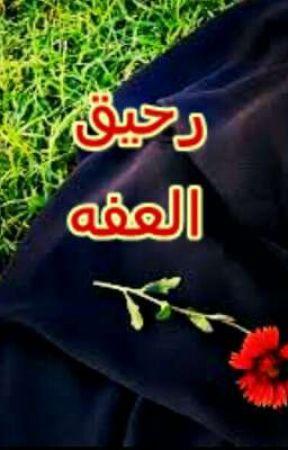 """"""" رحيق العفه """" by hagar_ali"""