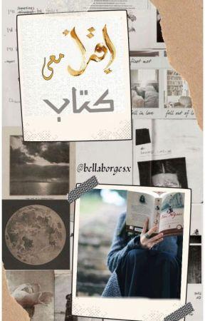 إقرأ معي كتاب!  by Anfal_writer