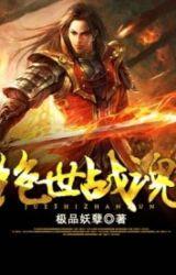 Peerless battle spirit by Book1worm2Rumi3