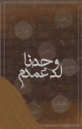 وجدنا لِدعمكم by arabwatt