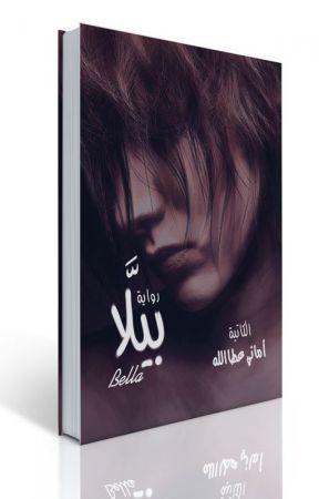 بيلاَّ  ( قريبًا) by AmanyAttaallah