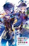 Reincarnated -Manga/Anime/Novel Recommendations cover