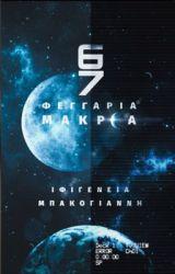 67 Φεγγάρια μακριά(μελλοντικα) by Baifi88