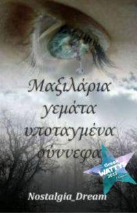 Μαξιλάρια γεμάτα υποταγμένα σύννεφα-Βιβλίο 1ο ~Greek Wattys 2015 Winner cover