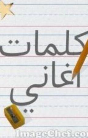 كلمات اغاني يراودني عصام كمال Wattpad