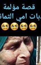 امي الحنونه  by user04900037