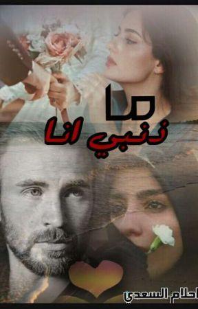 #ماذنبي انا.. مكتمله.. احلام السعدي by 2ahlam5