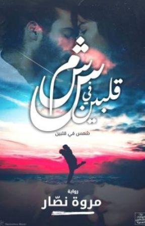 شمس في قلبين / بقلم مروة نصار  by MarwaMNassar